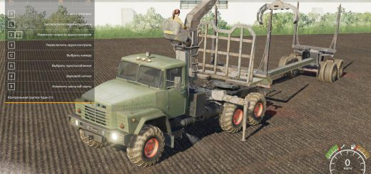 KRAZ 260 MANIPULATOR WITH A TRAILER V1.0